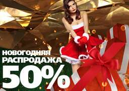 Распродажа в честь праздников! Бонус 50% от казино Вулкан!