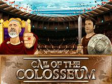 Зов Колизея – виртуальный онлайн-симулятор со статичным джекпотом
