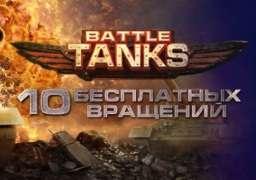 Battle Tanks на 23 февраля!