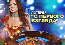 Лотерея С первого взгляда от казино Вулкан