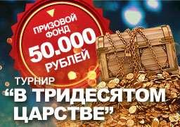 Турнир В Тридесятом царстве в казино Вулкан!
